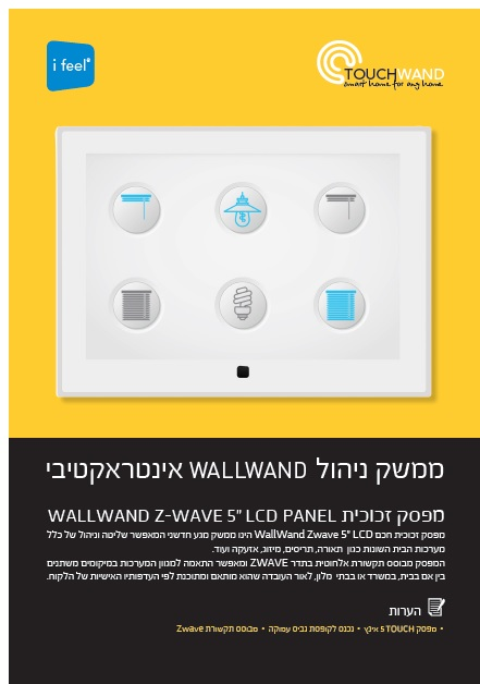 WALLWAND COVER